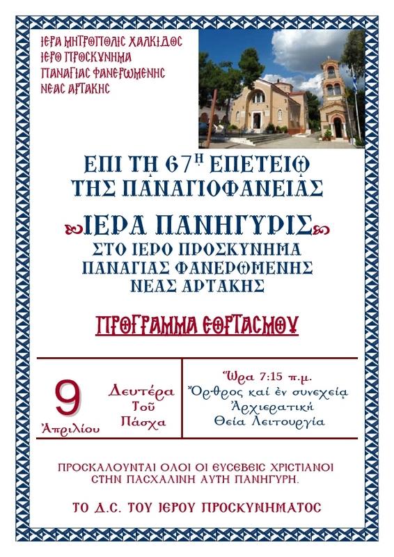 IMX_3.Epeteios Panagiofaneias Faneromenis Artakis 2018