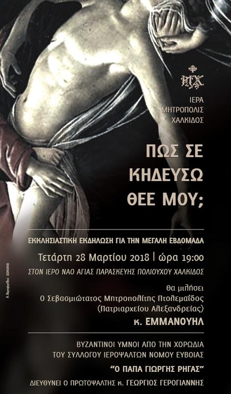 IMX_Ekdilosi Meg. Evdomados  2018.jpg
