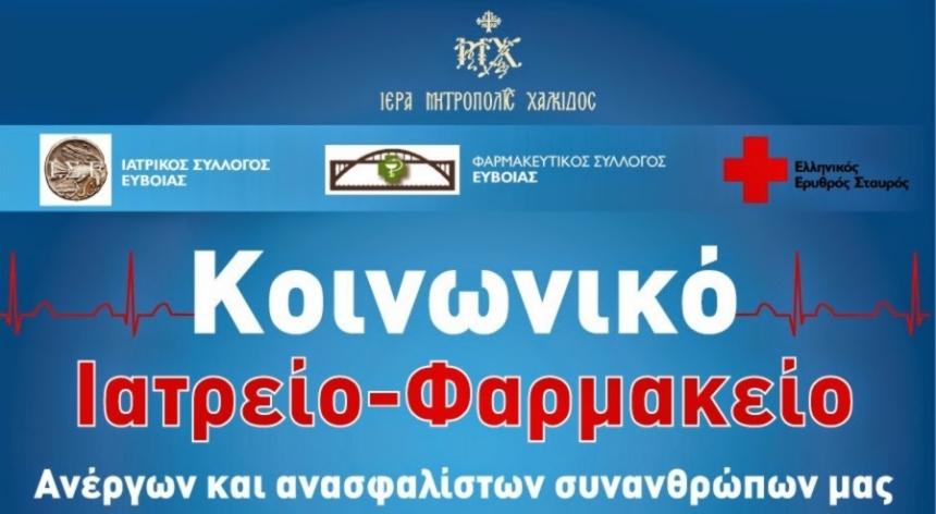 Koinoniko-Iatreio-Farmakeio-I.M.Xalkidos