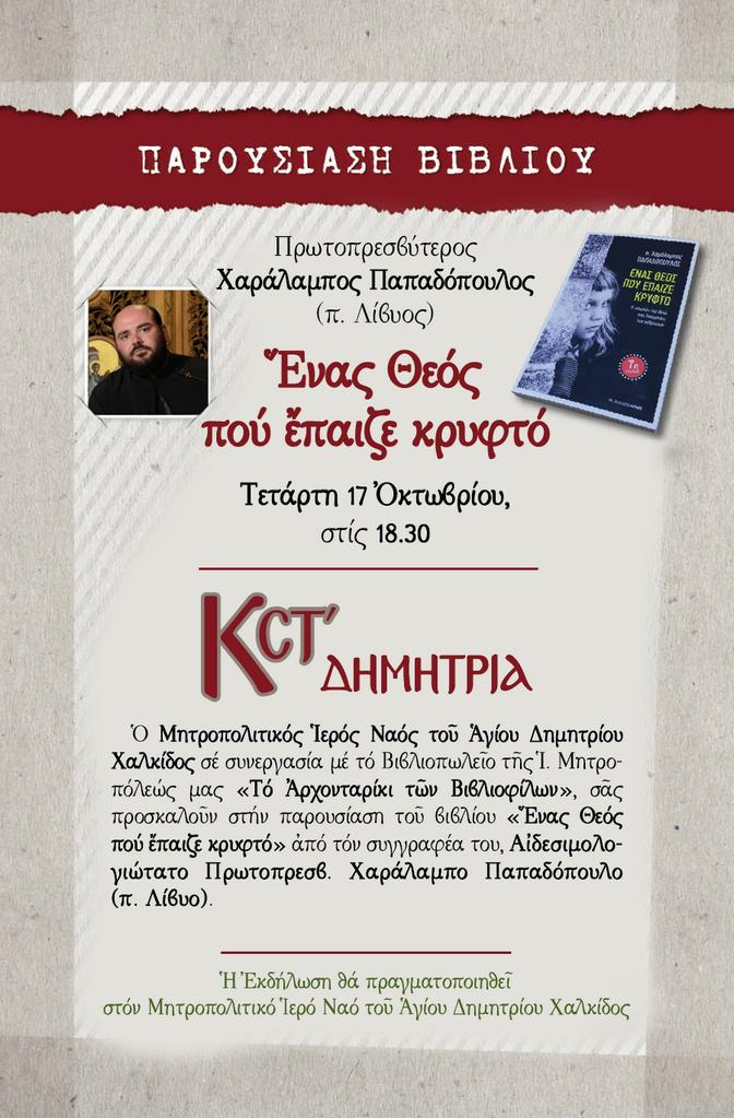 IMX_Dimitria2018_Vivlioparousiasi_p.Livios_17.10.2018